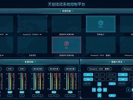 天创流动系统控制平台