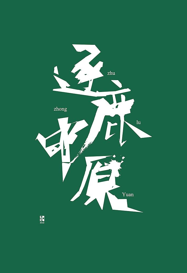 字体设计《练字汇总》2015年部分写真南京习文喷绘制作图片