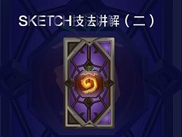 SKETCH技法讲解(二)