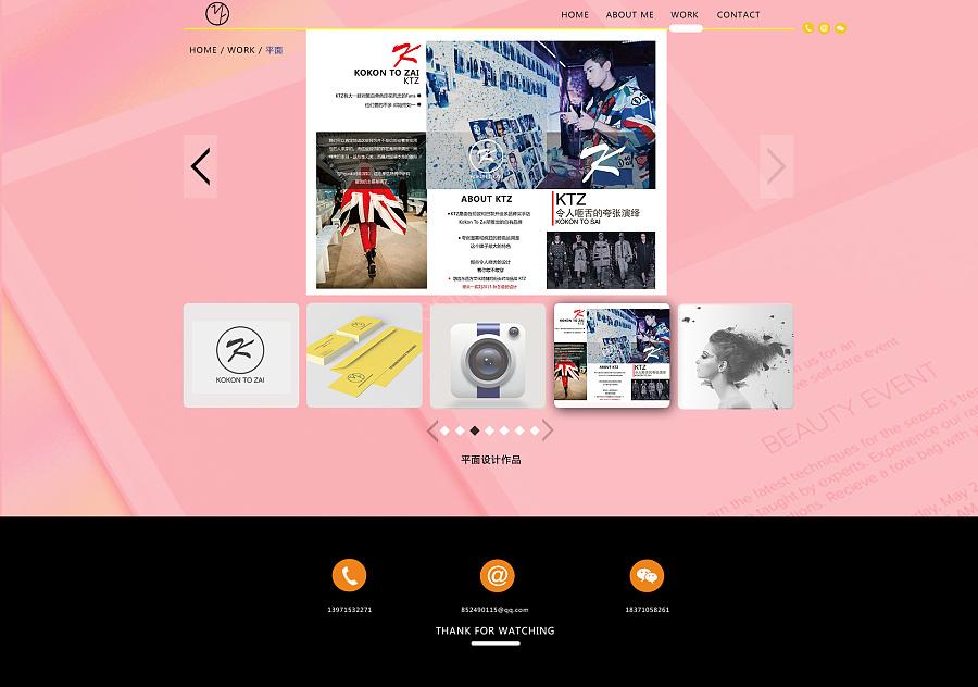 设计师个人网站/网页/主页图片