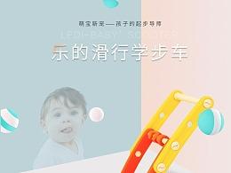 儿童玩具详情页