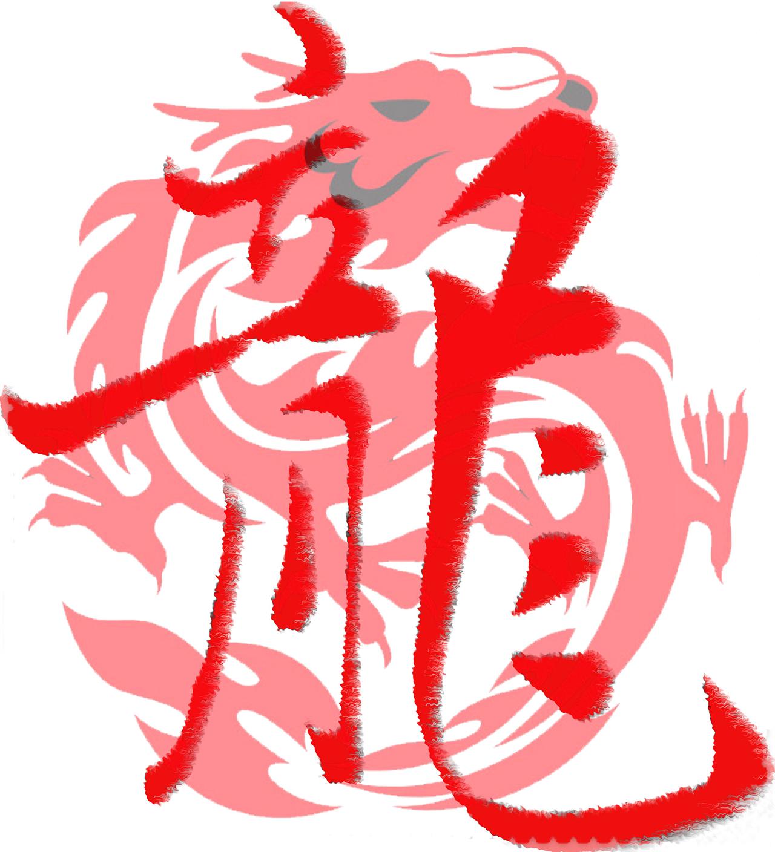 中国龙艺术字 图片合集图片