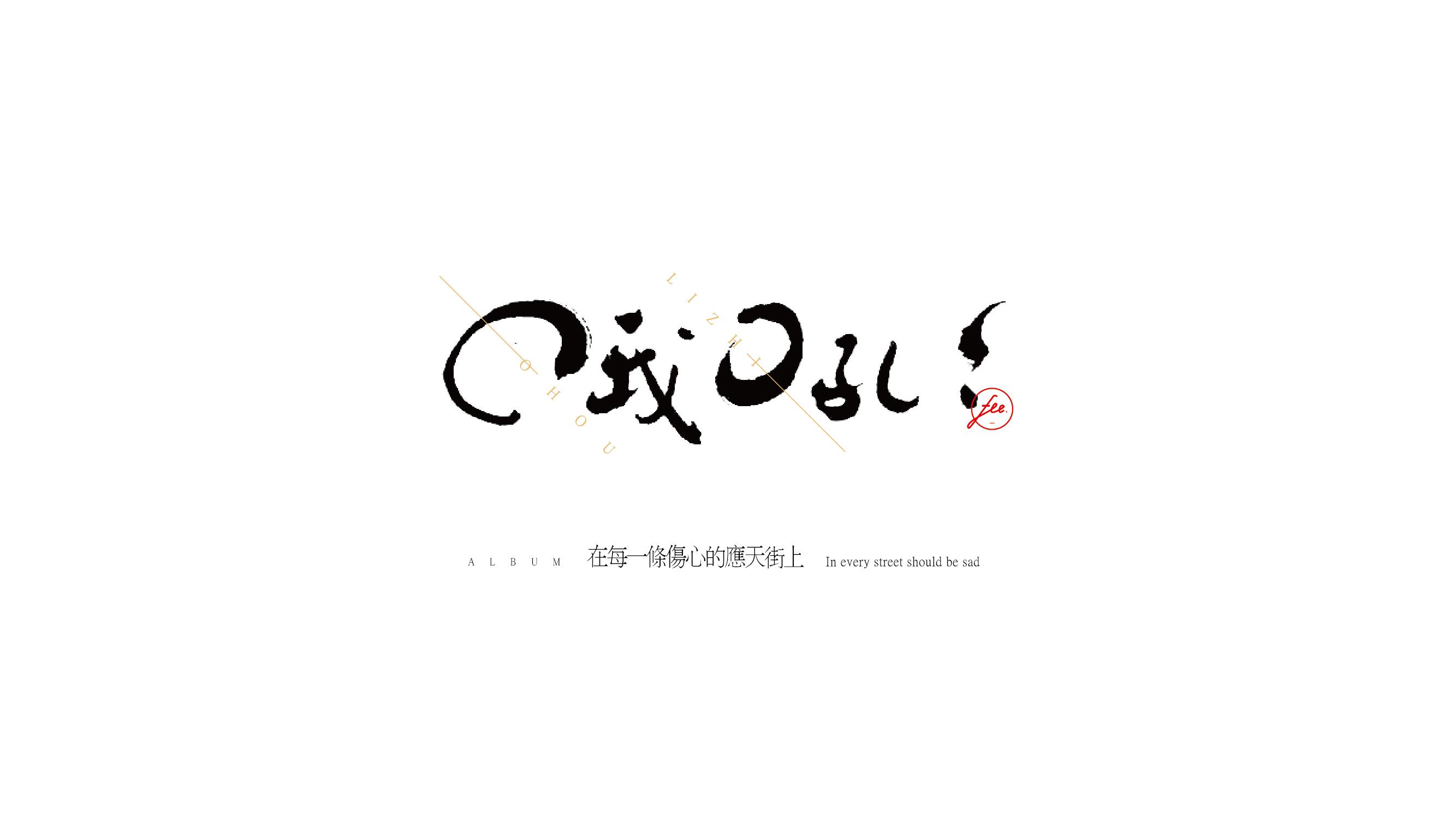 fee-design    毛笔字民谣特辑(5)图片