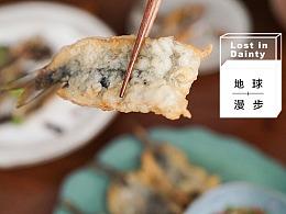 这一口自然之味,好吃到鱼刺都不吐!