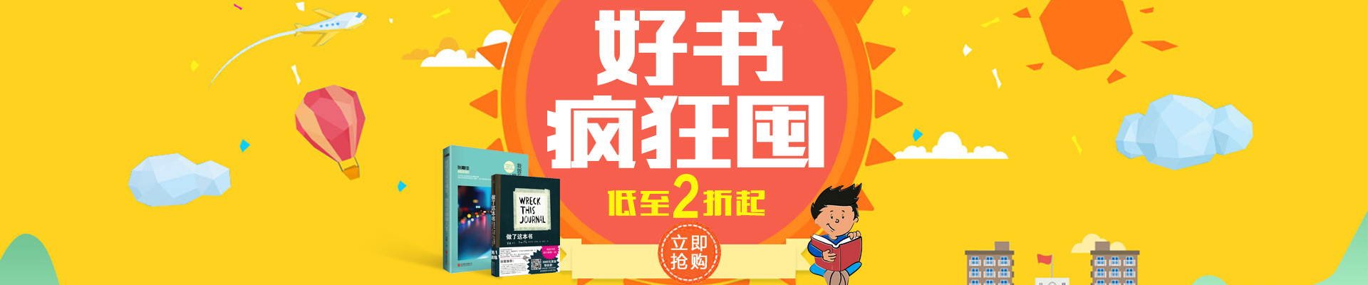 图书 海报 banner 广告(续) jkj8828