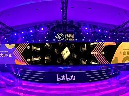 """bilibili POWER UP AWARD 2018""颁奖晚会舞美设计"