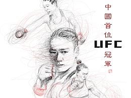 《张伟丽UFC夺冠》