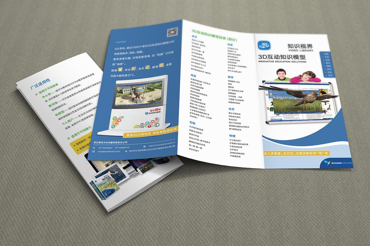 公司产品宣传册三折页图片