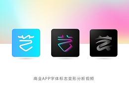 张家佳商业APP字体标志(艺)字变形课游视界