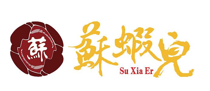 苏虾儿logo 龙虾店logo