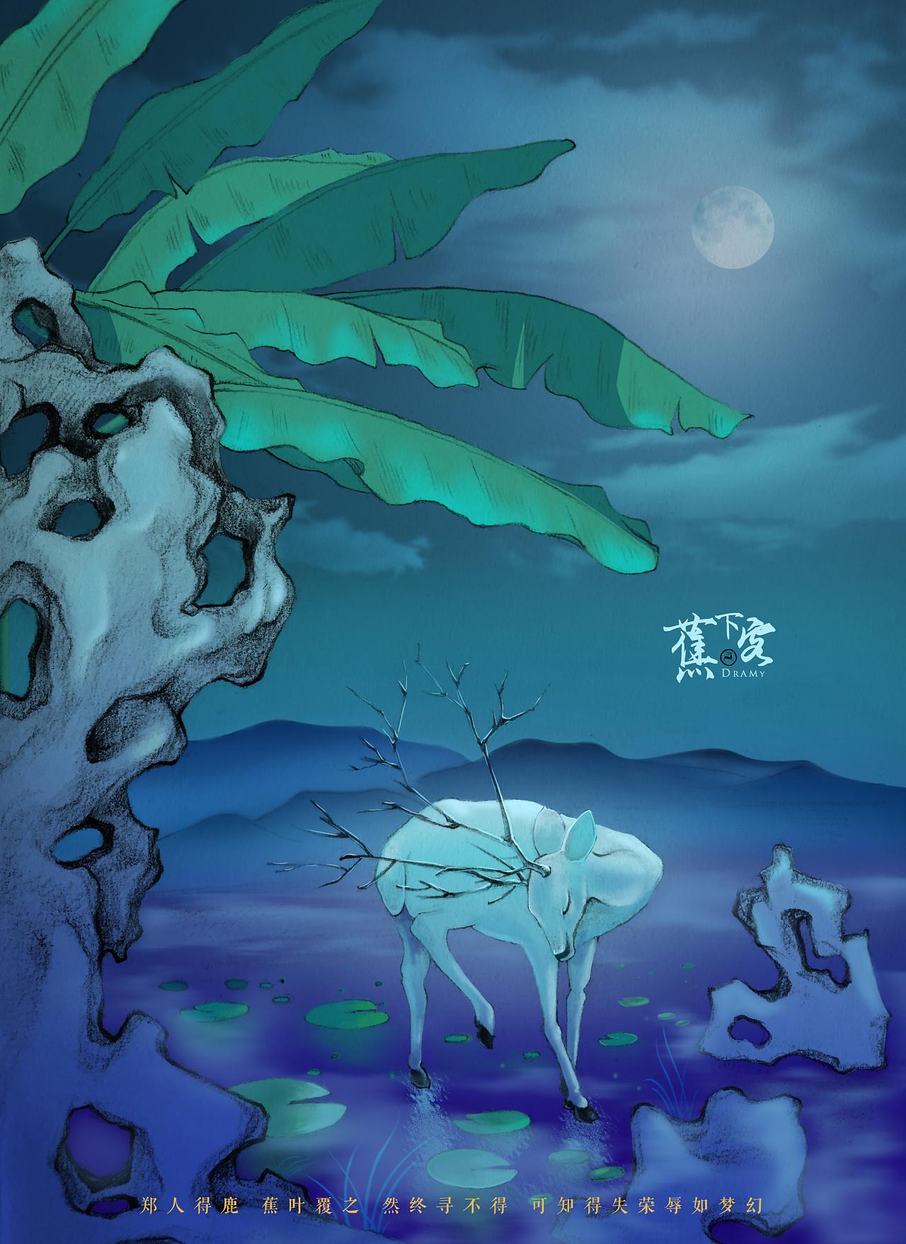 蕉下客:郑人的鹿,蕉叶覆之,然而终寻不得,可知得失皆梦幻也.