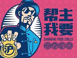 【帮主我要】品牌设计-上海本帮小吃