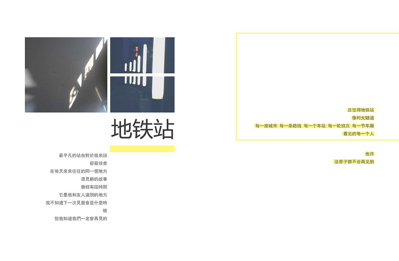 [还是如此热爱生活]书籍排版设计|平面|书装/画册|000图片