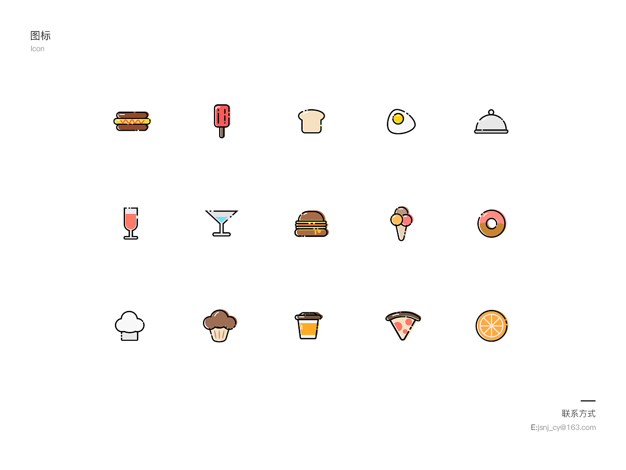 icon 填色描边风格甜品小icon绘制图片