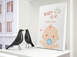 婴儿成长手册