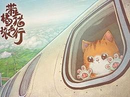 带上橘猫去旅行 插画