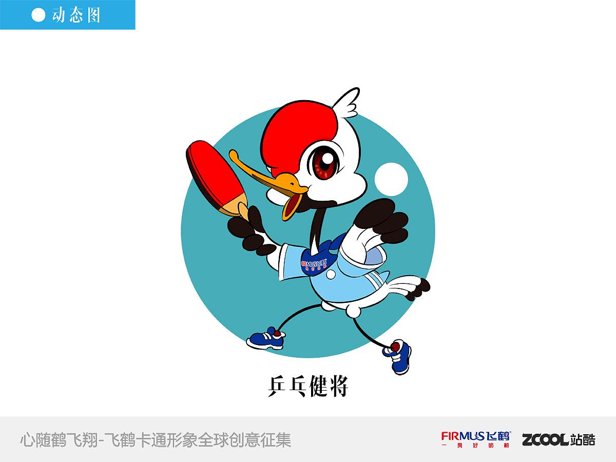 心随鹤飞翔-飞鹤卡通形象全球创意征集-fir图片