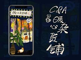 C&A x 网易云音乐《暖心杂货铺》H5