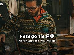 巴塔哥尼亚店铺页面整理5