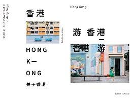 关于香港文化的书籍排版
