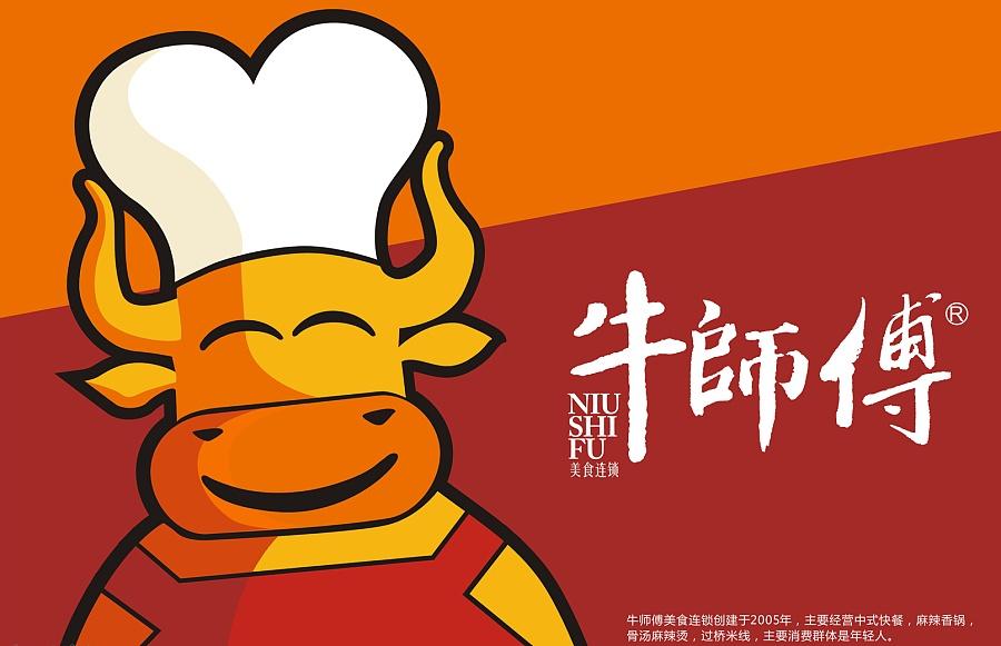 牛师傅餐厅logo标志设计图片