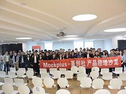 Mockplus·堇创社三月产品经理沙龙圆满结束,干货满满!