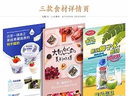食材美食酸奶椰子汁饮品阿胶详情页/卡通排版/电商描述