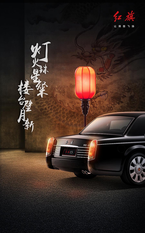 海报出了一系列主要从外观设计阐述红旗汽车的设计理念 传承中华文明图片