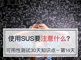 使用SUS要注意什么?