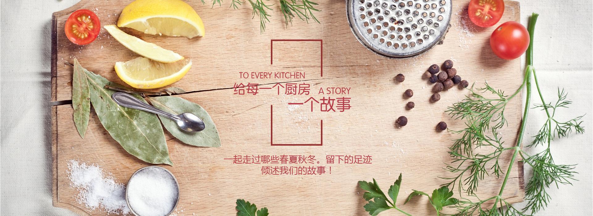 淘宝电商,食品类banner,调料,厨房