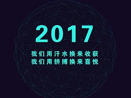 公司2017总结-微信长图