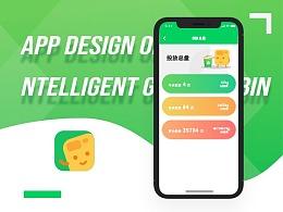 智能垃圾桶app设计