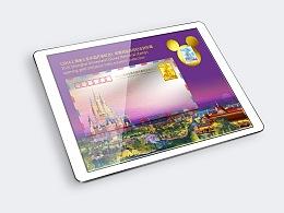 上海迪士尼开园纪念产品