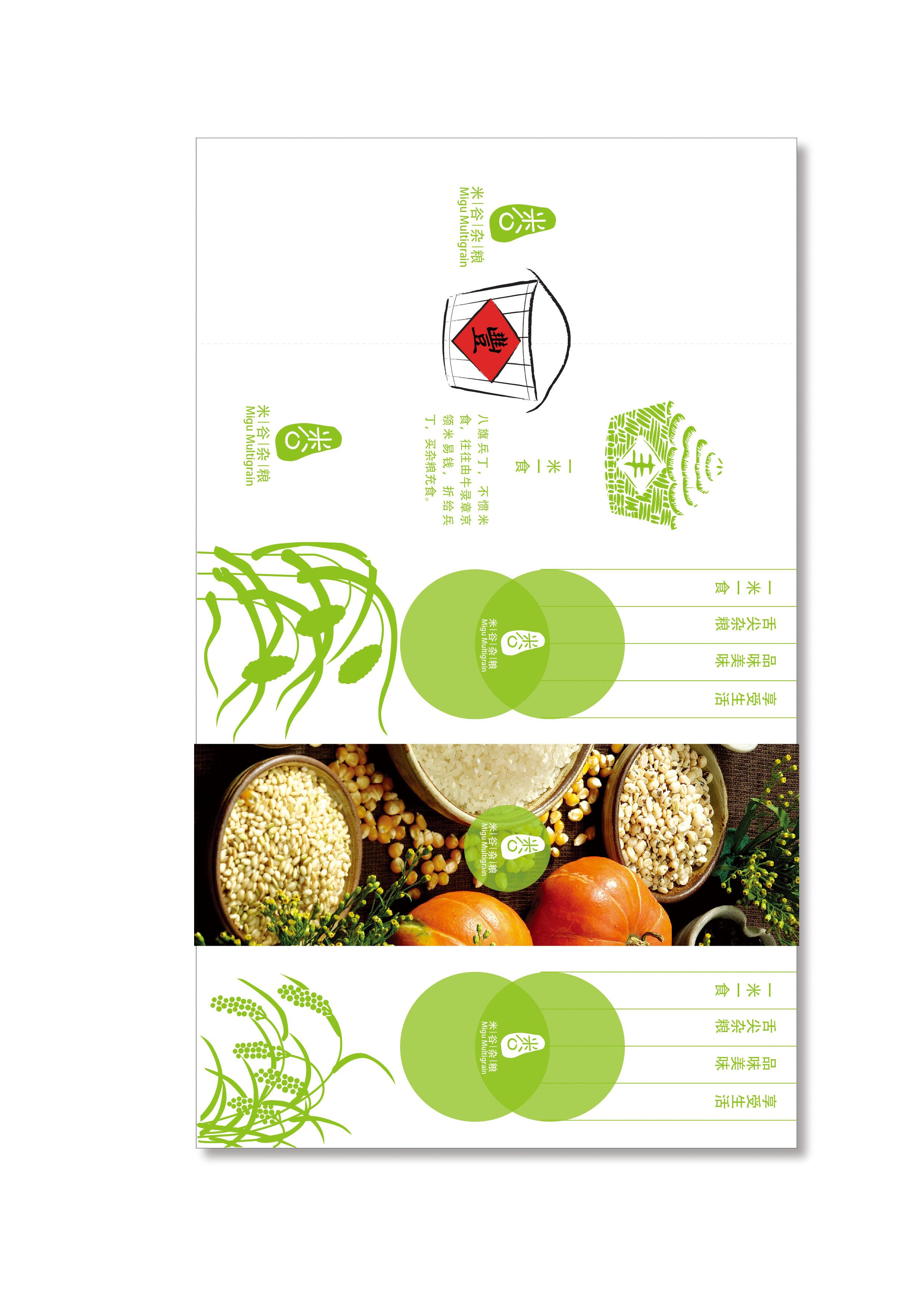 杂粮包装设计