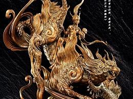 臺灣原型師PKking《九天衡》系列——西宮白虎 銅雕