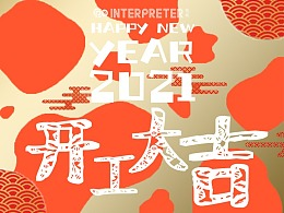INTERPRETER芃睿丨2021HAPPY NEW YEAR开工大吉