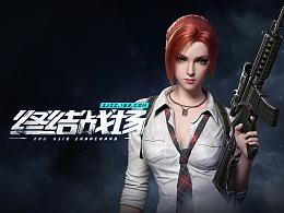 《终结战场》网易快节奏战术吃鸡手游项目