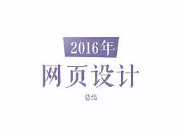 2016年网页设计总结