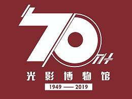 70周年光影博物馆