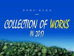 2017——作品小集