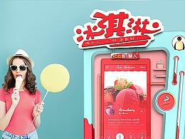ice机摩人冰淇淋机机柜外观设计