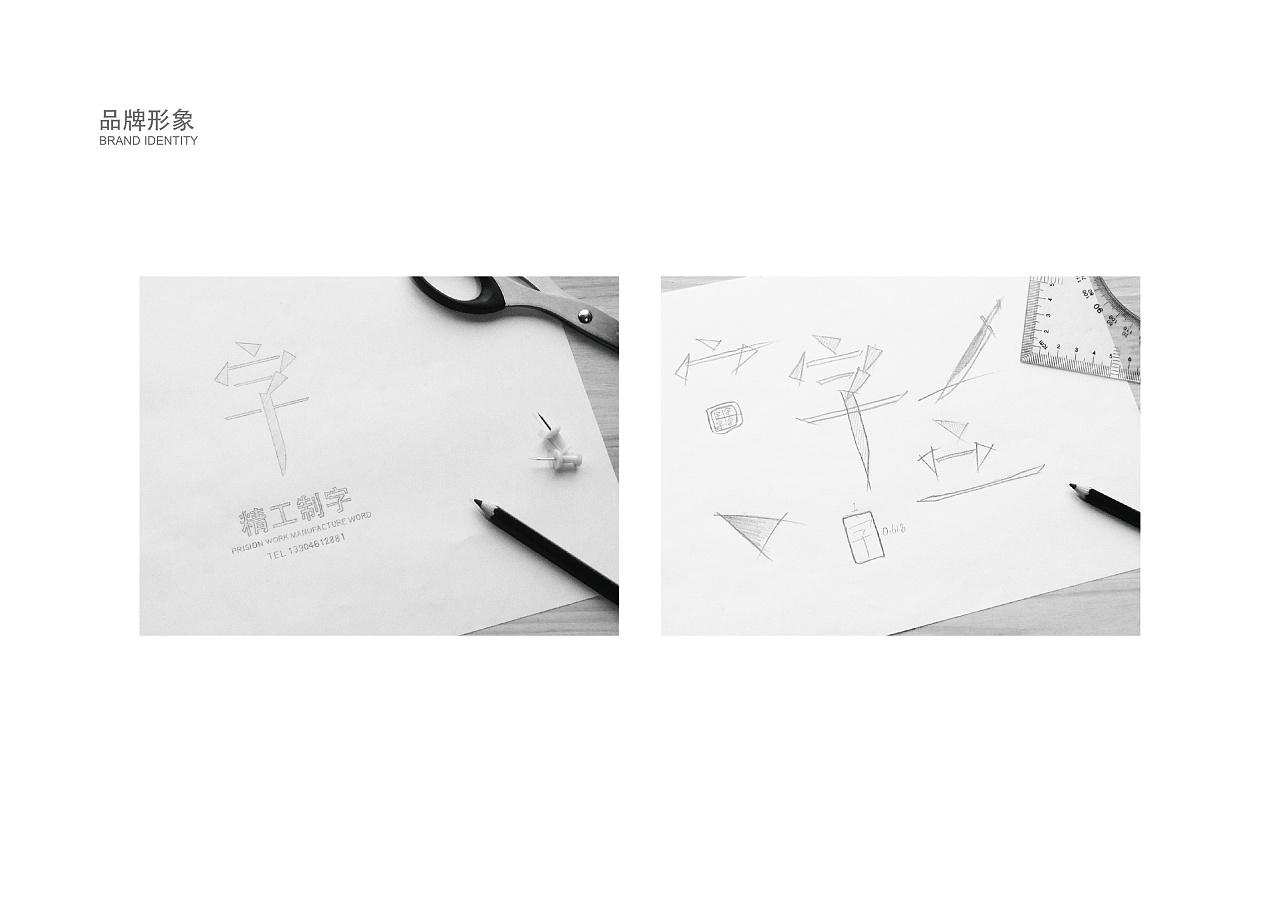 精工制字腾龙形象设计设计公司品牌图片