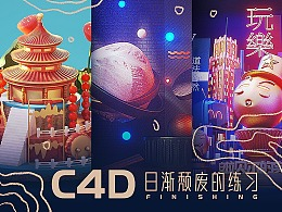 C4D-日渐颓废的练习