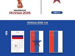 2018世界杯主题台历
