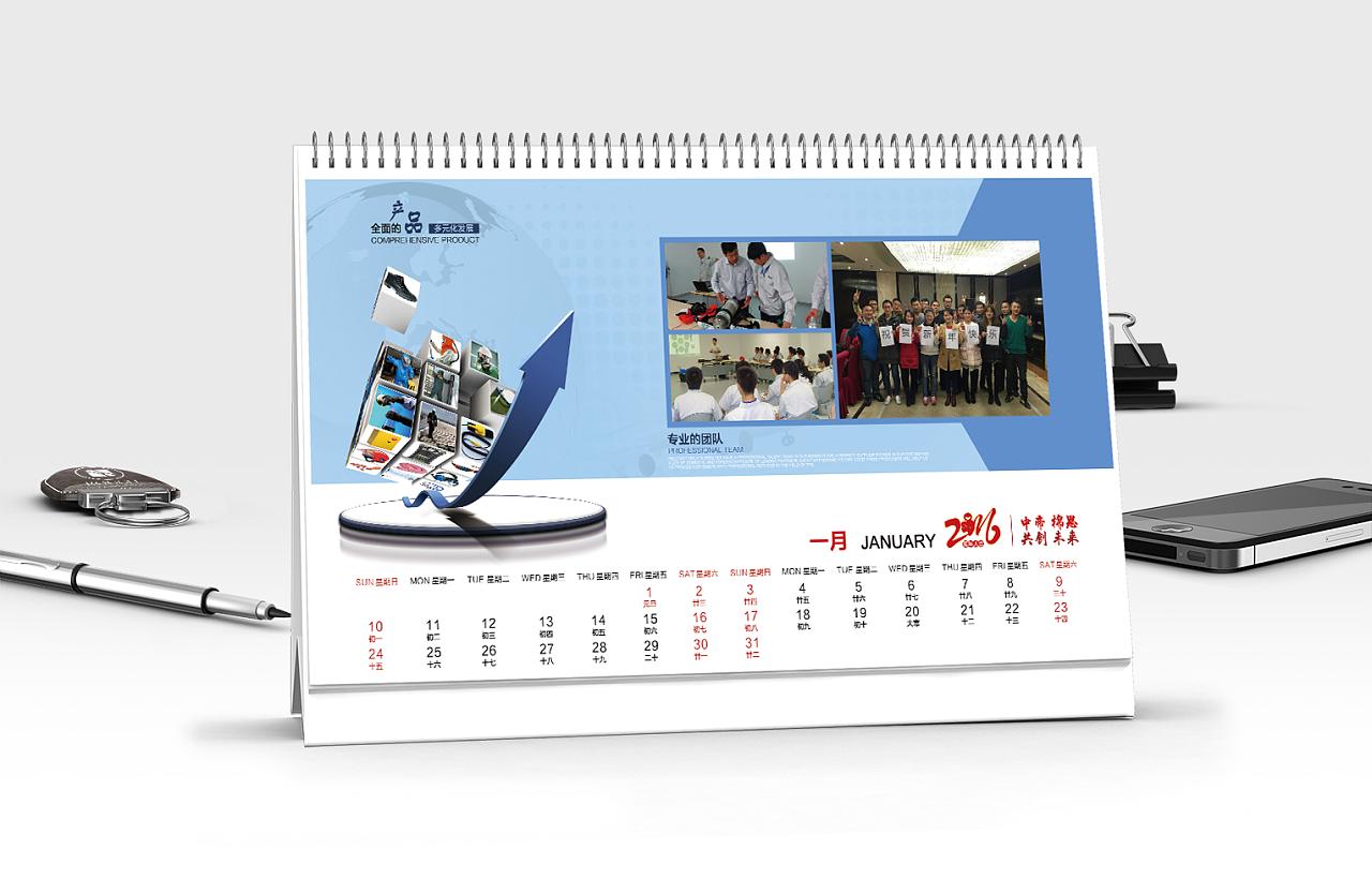 2016公司台历图片