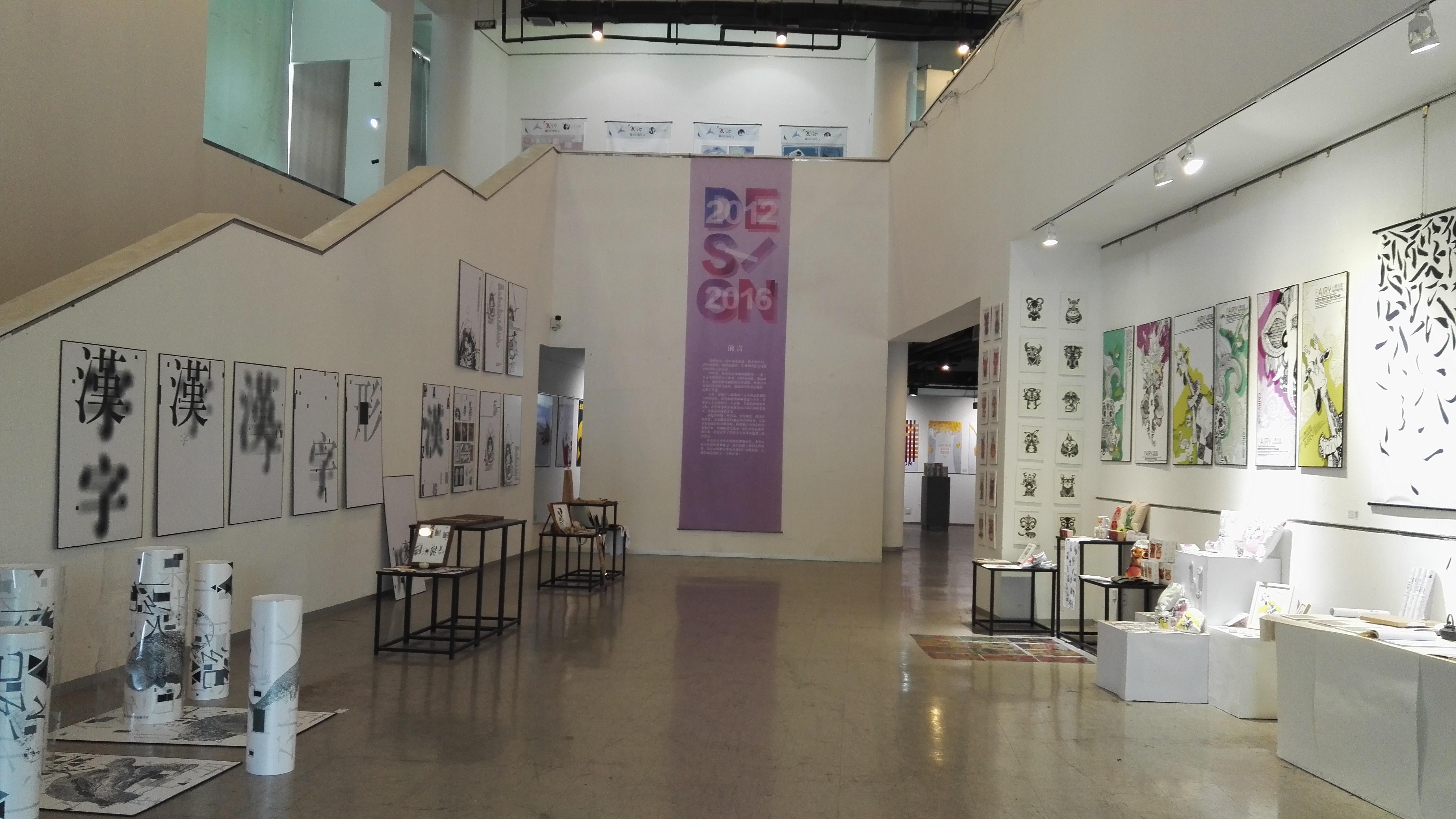 2106届山东艺术学校设计学院视觉传达毕业展