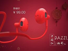 红色耳机——C4D产品建模渲染