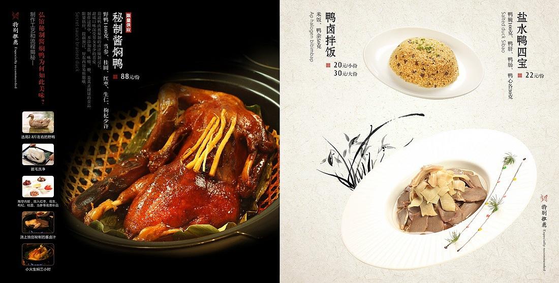 中式创意菜 高档菜谱 画册