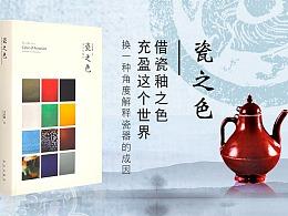 瓷之纹详情页