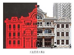 大连老建筑-系列剪纸
